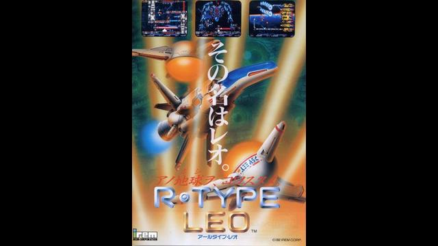 R Type Leo One Play Challenge Arcade